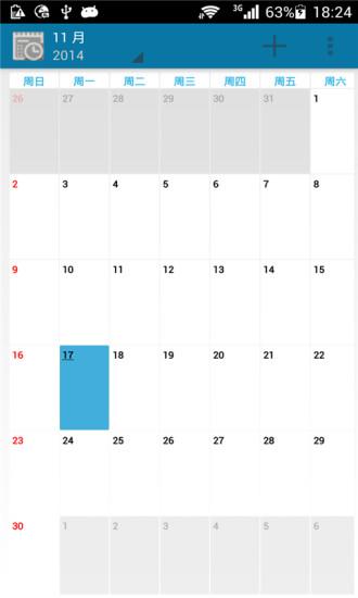 单机双击日历