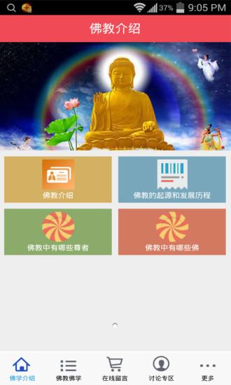 佛教佛学宝典