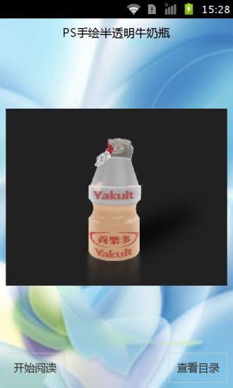 PS手绘半透明牛奶瓶
