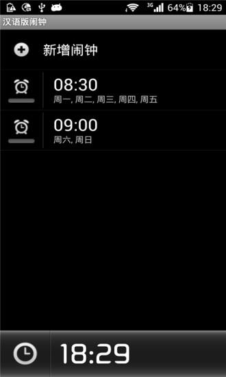 汉语版闹钟