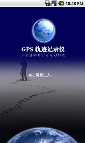 GPS轨迹记录仪