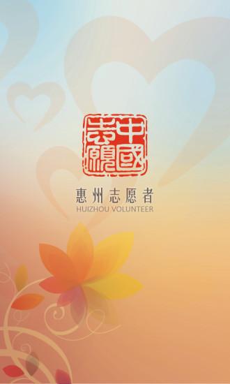 惠州志愿者