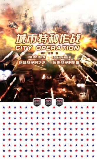 城市特种作战