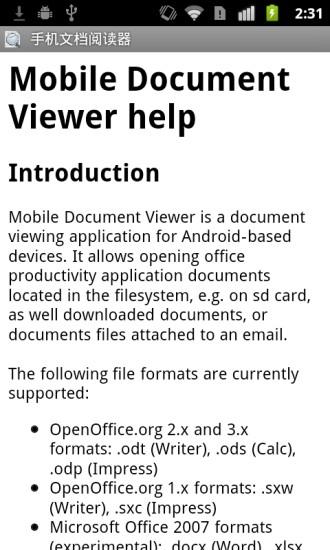 手机文档阅读器