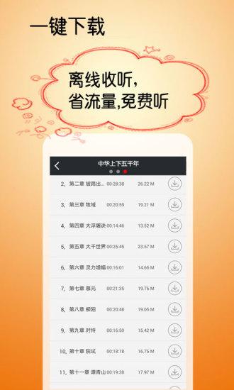 玩書籍App|中华上下五千年免費|APP試玩