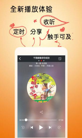 玩書籍App|千里姻缘求你成全免費|APP試玩