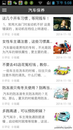 玩書籍App|汽车保养大全免費|APP試玩