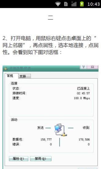 无线网络wifi设置教程