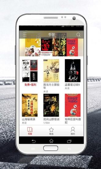 玩免費書籍APP|下載磨铁阅读 app不用錢|硬是要APP