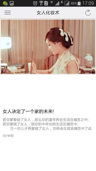 女人化妆术