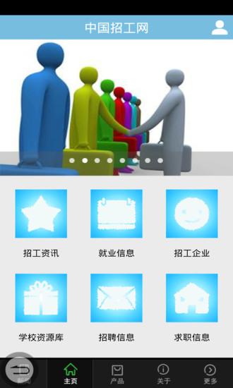 中国招工网