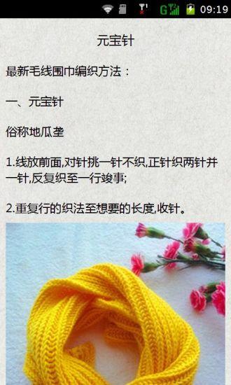 玩免費生活APP|下載冬季手工毛围巾编织教程 app不用錢|硬是要APP