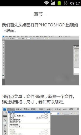 淨化大師 - 遊戲下載 - Android 台灣中文網