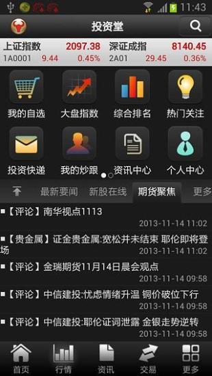 投资堂免费手机炒股软件