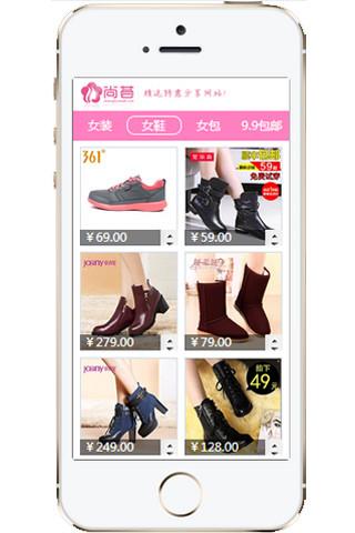 玩免費購物APP|下載尚荟 app不用錢|硬是要APP