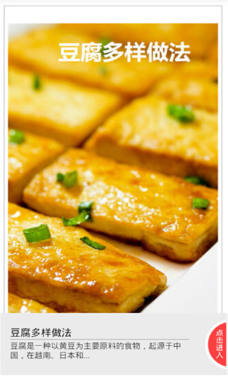 豆腐多样做法