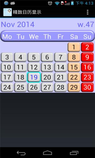 精致日历显示