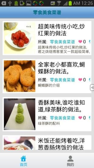 零食美食菜谱