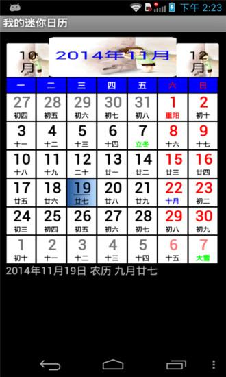 我的迷你日历