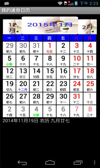 玩免費工具APP|下載我的迷你日历 app不用錢|硬是要APP