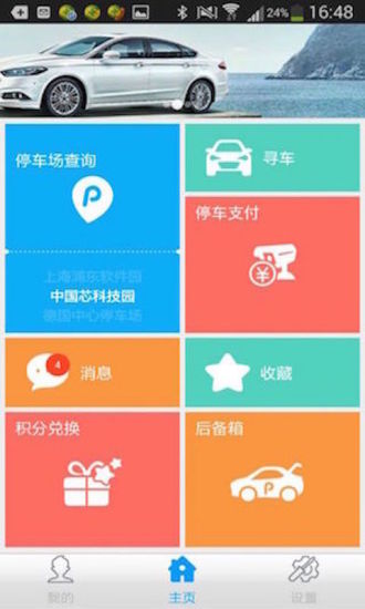 【Android/iOS 休閒遊戲app】Wedding Escape – 逃婚(附apk ...