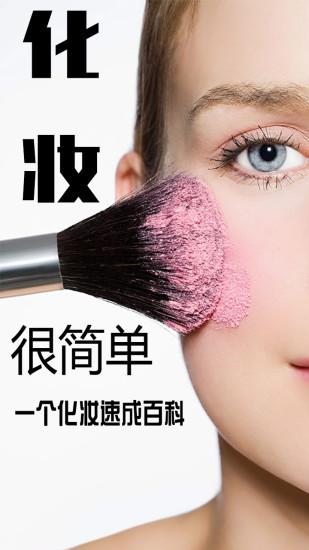化妆很简单