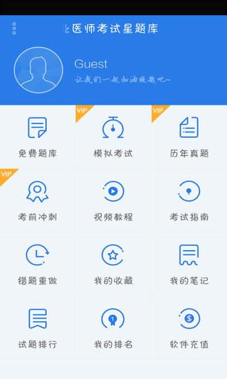 中医执业医师星题库
