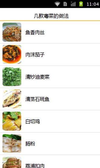 几款粤菜的做法