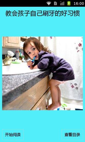 教会孩子自己刷牙的好习惯
