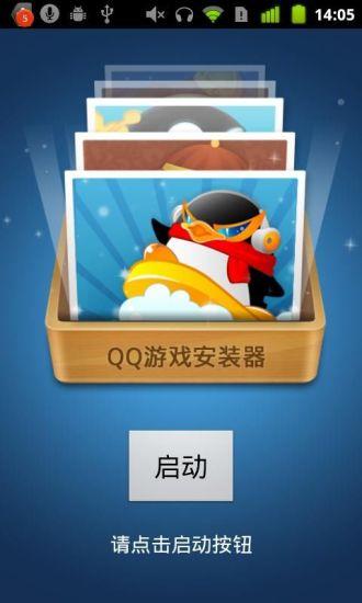 QQ大厅安装器