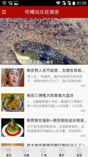 吃喝玩乐在南京