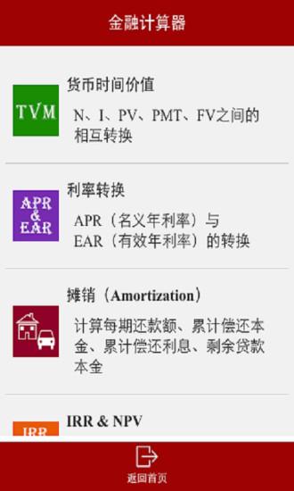 玩工具App|理财通免費|APP試玩