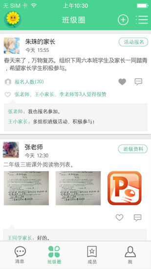 免費下載教育APP|爱葵花校园版 app開箱文|APP開箱王