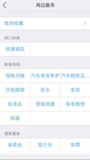 玩免費生活APP 下載福满山庄 app不用錢 硬是要APP