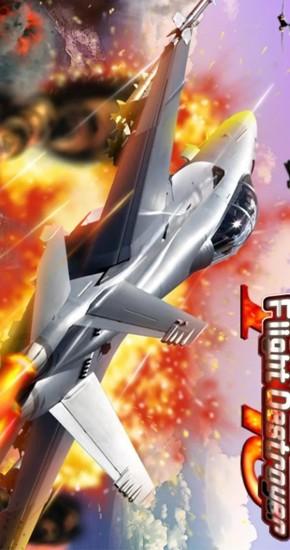 天空试点3D攻击战斗机