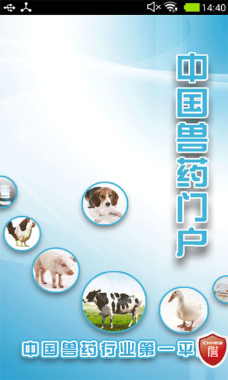 中国兽药门户