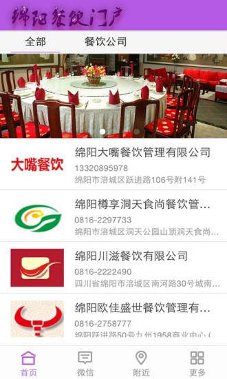 玩免費生活APP|下載绵阳餐饮门户 app不用錢|硬是要APP