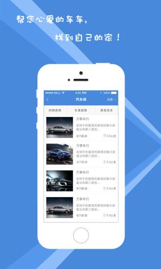 玩工具App|汽车保免費|APP試玩