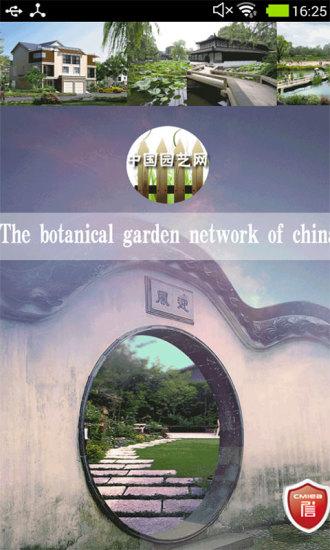 中国园艺网