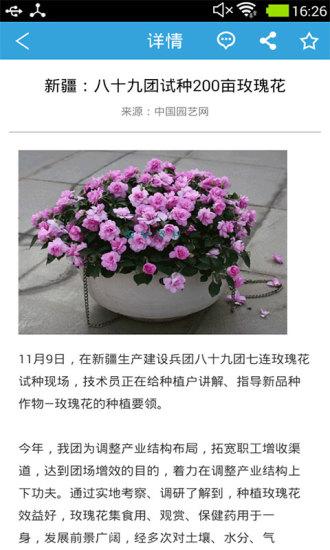 中国园艺网|玩生活App免費|玩APPs