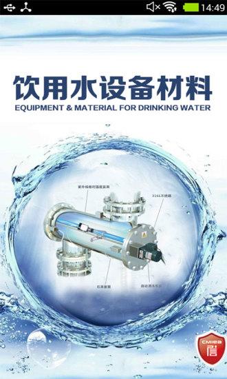 饮用水设备材料