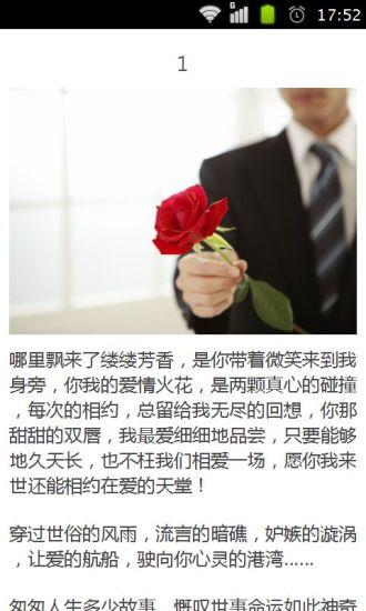 情人节经典短信语言