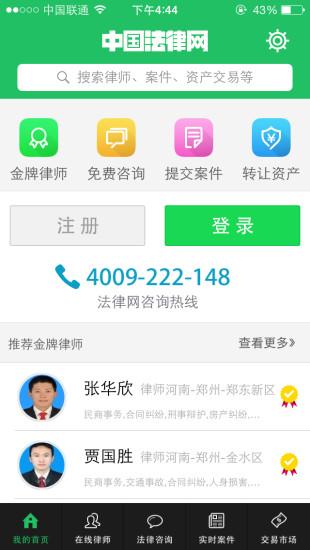 中国法律网Android