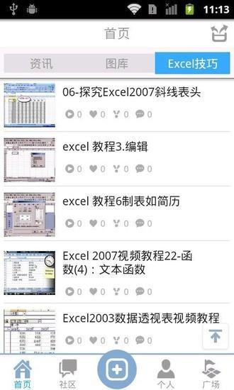 教你用Excel