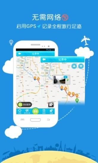 玩旅遊App|三五成行足迹免費|APP試玩