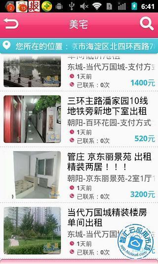 台灣美女大集合 – iHottie | iPhoneTW台灣iPhone俱樂部 - iPhone/iPad 軟體推薦、遊戲介紹、開發討論