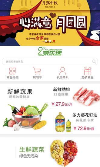 菜乐送网上生鲜商城