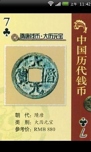 历代珍稀钱币收藏图鉴