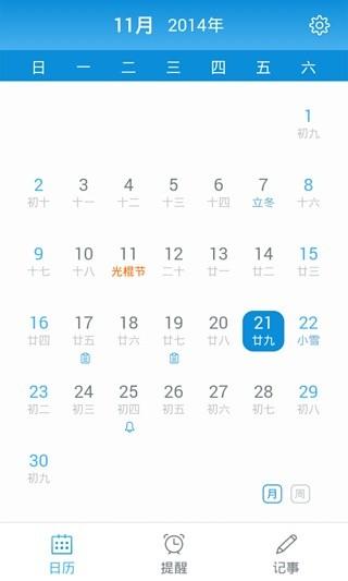 Qeek日历