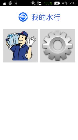 送水客户软件